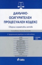 Данъчно-осигурителен процесуален кодекс. Сборник нормативни актове (2016)