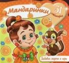 Забавни задачи и игри: Мандаринки + 51 стикера