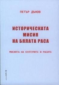 Историческата мисия на бялата раса (Мисията на културите и расите)