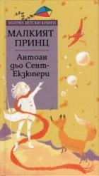 Малкият принц/ Златни детски книги
