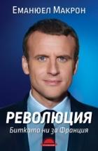 РЕВОЛЮЦИЯ. Битката ни за Франция