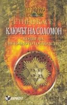Ключът на Соломон. Кодът на световното господство