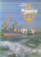 Моряшки истории