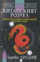 Китайският Розуел (Неизвестни следи за извънземни в Източна Азия)
