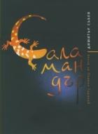 Саламандър. Книга за Пламен Горанов