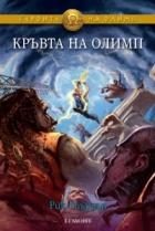 Кръвта на Олимп. Книга от поредицата Героите на Олимп