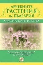 Лечебните растения на България