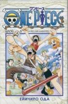 One Piece; Бр.5: За кого бие камбаната