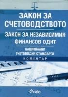 Закон за счетоводството. Закон за независимия финансов одит. Национални счетоводни стандарти