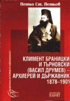 Климент Браницки и Търновски-Архиерей и държавник
