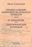 Православният църковно-календарен проблем или 12 апологии на Григорианския календар