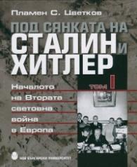 Под сянката на Сталин и Хитлер Т.1: Началото на Втората световна война в Европа