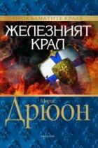Железният крал Кн.1 от Прокълнатите крале