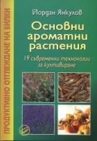 Основни ароматни растения: 19 съвременни технологии за култивиране