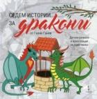 Седем истории за дракони (Детски разкази и илюстрации за оцветяване)
