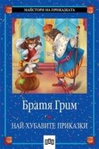 Най-хубавите приказки  Братя Грим