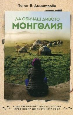 Да обичаш дивото. Монголия