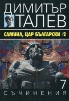 Съчинения в 15 тома Т.7: Самуил, Цар български Кн.2