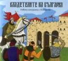 Владетелите на България: Оцвети историята с Историчко