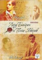 Лорд Байрон и Пейо Яворов (Опит за съпоставка)