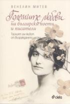 Големите любови на българските поети и писатели (Тайният им живот от Възраждането насам)