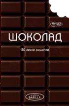 Шоколад. 50 Лесни рецепти