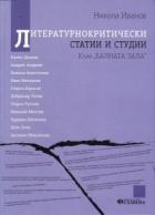 Литературнокритически статии и студии (Към