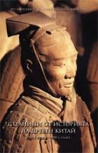Страници от историята на древен Китай
