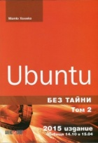 Ubuntu без тайни Т.2. Обхваща 14.10 и 15.04