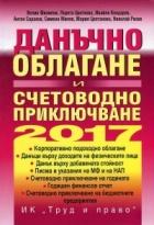 Данъчно облагане и счетоводно приключване 2017 + CD