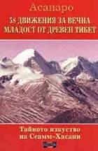 58 движения за вечна младост от древен Тибет