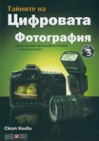 Тайните на цифровата фотография Ч.3: Професионални фотографски техники - стъпка по стъпка