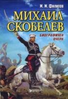 Михаил Скобелев. Биографичен очерк