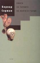 Книга за героите на келти и гърци