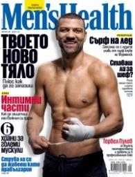 Men's Health 1/2017