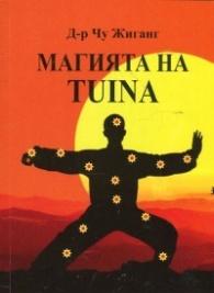 Магията на Tuina (50 вълшебни точки за самомасаж)