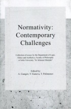 Normativi: Contemporary Challenges