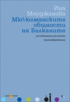 Мюсюлманските общности на Балканите: посткомунистически трансформации