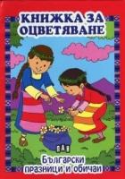 Книжка за оцветяване: Български празници и обичаи
