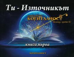 Енциклопедия Когиталност Кн.1: Ти - Източникът (Всичко, което е!)