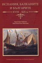 Испания, Балканите и българите XVII-XIX в.