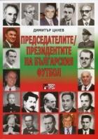 Председателите/ Президентите на българския футбол