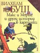 Макс и Мориц и други истории в картинки