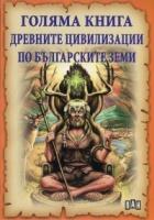 Голяма книга древните цивилизации по българските земи