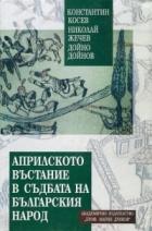 Априлското въстание в съдбата на българския народ