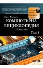 Компютърна енциклопедия Т.1 + DVD