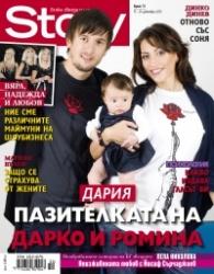 Story; Бр. 51/2012