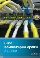 Cisco. Компютърни мрежи (Основи)