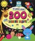 200 забавни задачи