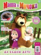 Маша и Мечока: Да бъдеш дете! (Интерактивно издание за активни деца 13)